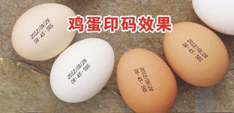 鸡蛋标识案例